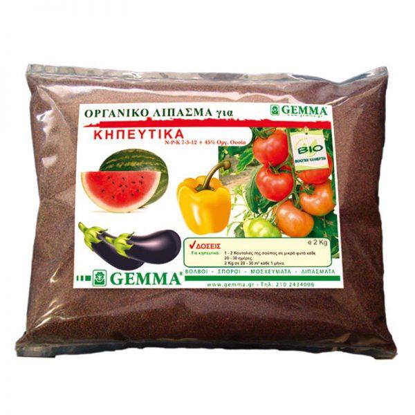 gemma organiko lipasma gia kipeytika 2kg