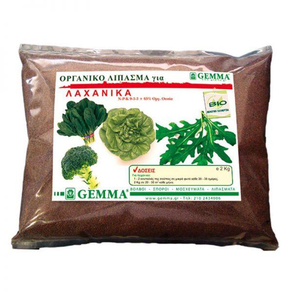 gemma organiko lipasma gia lachanika 2kg