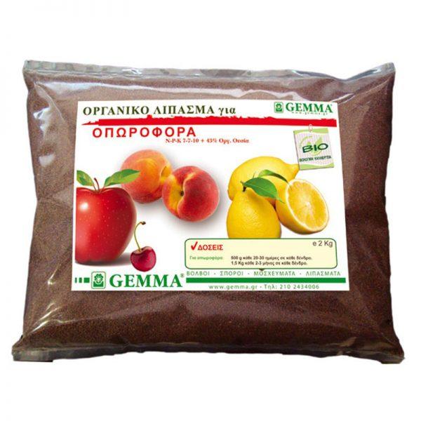 gemma organiko lipasma gia oporofora 2kg